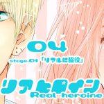 04【リアヒロイン~Real heroine~】