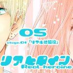05【リアヒロイン~Real heroine~】