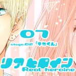07【リアヒロイン~Real heroine~】