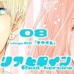 08【リアヒロイン~Real heroine~】