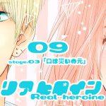 09【リアヒロイン~Real heroine~】
