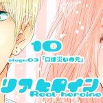 10【リアヒロイン~Real heroine~】